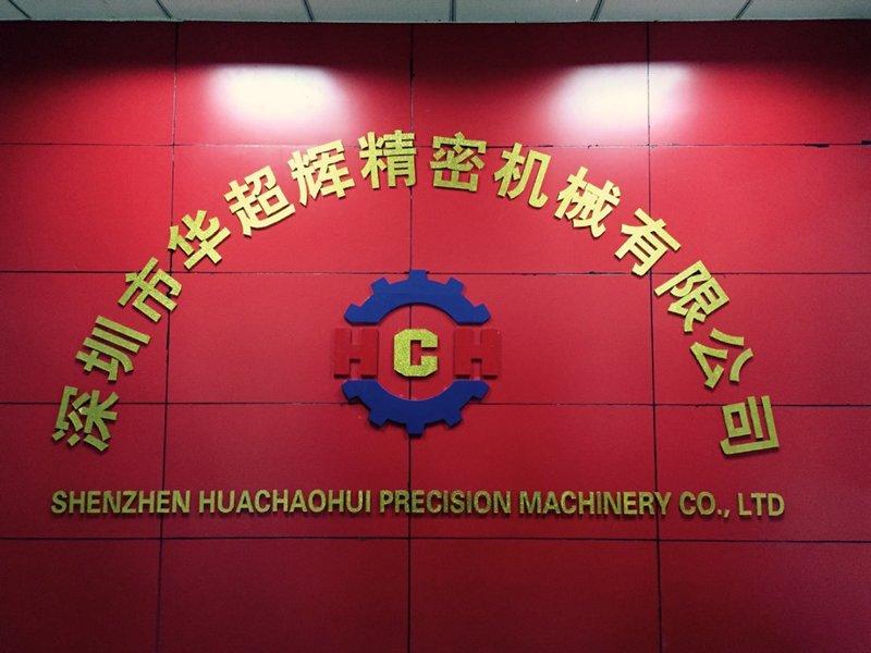 精密机械加工厂——10多年专业定制