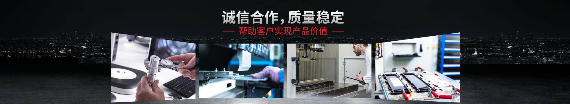 精密机械加工——诚信合作,质量稳定
