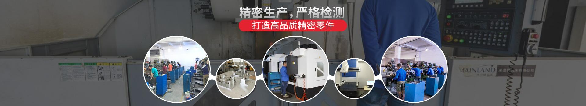 精密机械加工——精密生产,严格检测