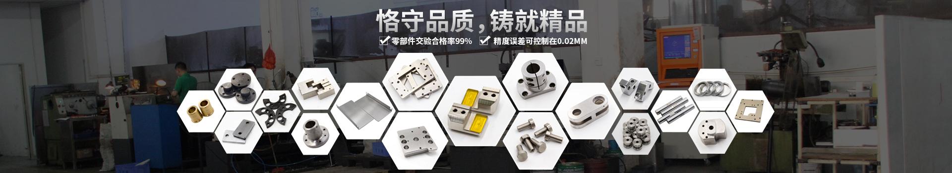 精密机械加工——恪守品质,铸就精品